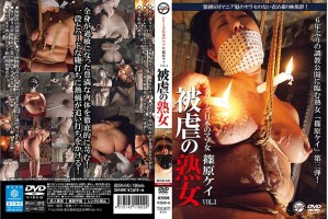 [BDSM 042] シリーズ日本のマゾ女 被虐の熟女 篠原ケイ vol.3
