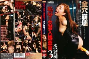 [CMN 067] 恥辱の女潜入捜査官  3 縛り 陵辱 Maki Mizusawa