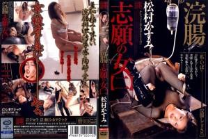 [DBA-010] 浣腸志願の女 赤井鯉三郎 90分 スカトロ シネマジック