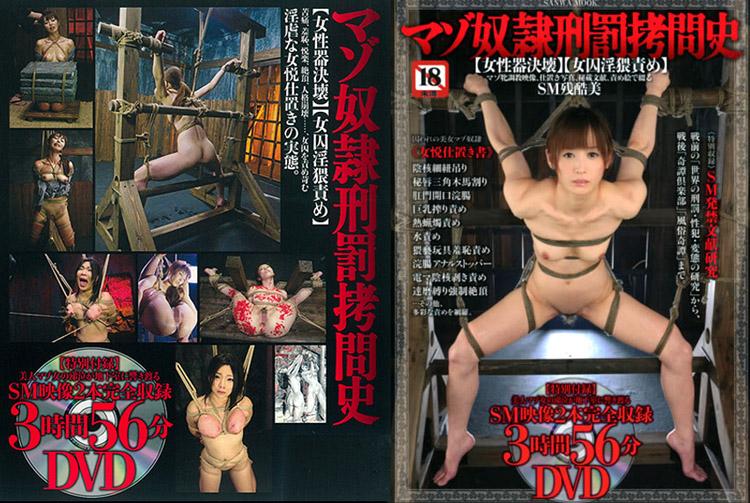 [MK 054] マゾ奴隷刑罰拷問史