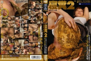 [VRXS-061] 寝糞 2 深海 尻(フェチ) Golden Showers