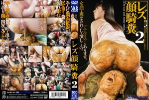 [VRXS 117] レズ顔騎糞  2 Defecation Scat Facesitting 痴女 スカトロ