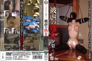 [BDSM 026] シリーズ日本のマゾ女 被虐の熟女 夕梨