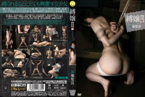 [CAOH 035] 縛嬢 -BAKUJYO- 3 100分 SM