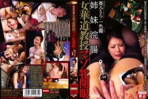 [CMC 031] 姉妹浣腸 女華道教授マゾ牝開眼 160分 SM スカトロ Scat Tied