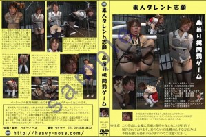 [HNF 001] 素人タレント志願鼻吊り拷問罰ゲーム
