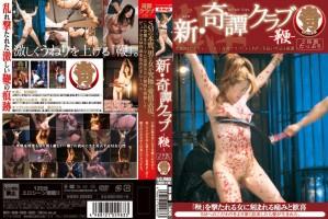 [HODV 20983] 新・奇譚クラブ-鞭- H.M.P 120分