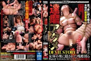 [DDAS-002] 達磨アクメ DEVIL STORY 女体の奥に隠された残酷淫ら … コスチューム