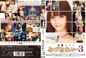 [DDT-490] 女優ベスト みづなれい  3 スカトロ Defecation Lesbian レズ フェラ・手コキ Actress