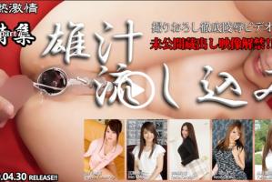 [Tokyo Hot n1381] 東熱激情 雄汁流し込み特集 part7