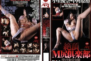 [ART 2030] Ecstatic Masochist Ass Club Yuna Komuro, Koharu Nakagawahara