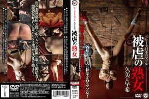 [BDSM 032] シリーズ日本のマゾ女 被虐の熟女 久美と早希