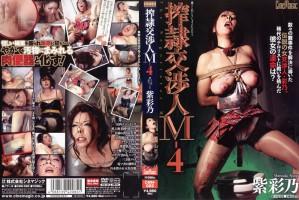[CMN 085] 搾隷交渉人M 4 Golden Showers 潮吹き 浣腸 SMs e Hook 縛り スパンキング・鞭打ち