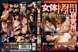 [DDNG 011] 女体拷問研究所 Final Mix
