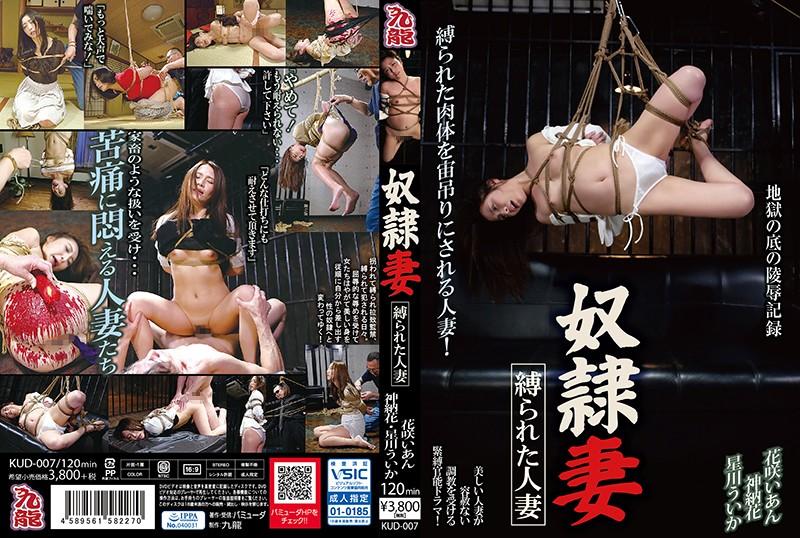 [KUD-007] 奴隷妻 縛られた人妻 Torture SM