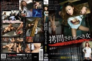 [MGQ 011] 拷問されるべき女 瀧澤まい Costume 130分 輪姦・凌辱