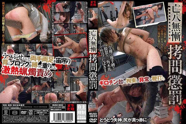 [MUSO-0222] 亡八無慚 拷問懲罰 スパンキング・鞭打ち Deep Throat フェラ・手コキ