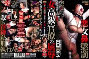 [CMN 071] 悪女鼻懲罰 女高級官僚の屈辱 内田美奈子 ノワール シネマジック