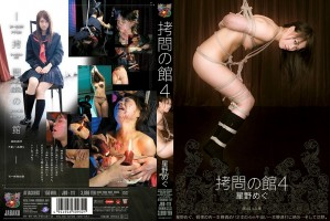 [JBD 111] 拷問の館 4 星野めぐ 乱田舞 フェチ Rape Actress