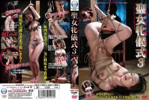 [MG 03] 聖女牝儀式3 小野麻里亜 Restraint Tied 拘束