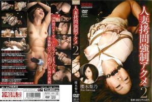 [NBD 063] 人妻拷問強制アクメ2 櫻木梨乃 SM Acme 拘束 Tied Big Tits