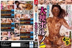[ODV 413] 大塚フロッピー・大便ポルノセレクション