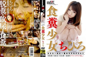 [SDMS 960] 食糞○女 Defecation Golden Showers Coprophagy SOD スカトロ