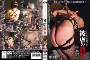 [BDSM 041] シリーズ日本のマゾ女 被虐の熟女 佳奈恵 vol.3