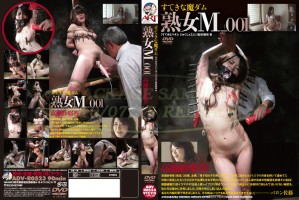 [ADV R0523] すてきな魔ダム 熟女M 001 Deep Throating SM アートビデオ 人妻・熟女