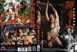 [MAD-178] 嬲棄山 14 橘ひなた Torture 監禁・拘束