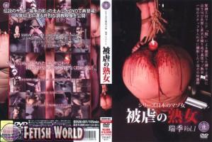 [BDSM-001] シリーズ日本のマゾ女 被虐の熟女 瑞季 Vol.1