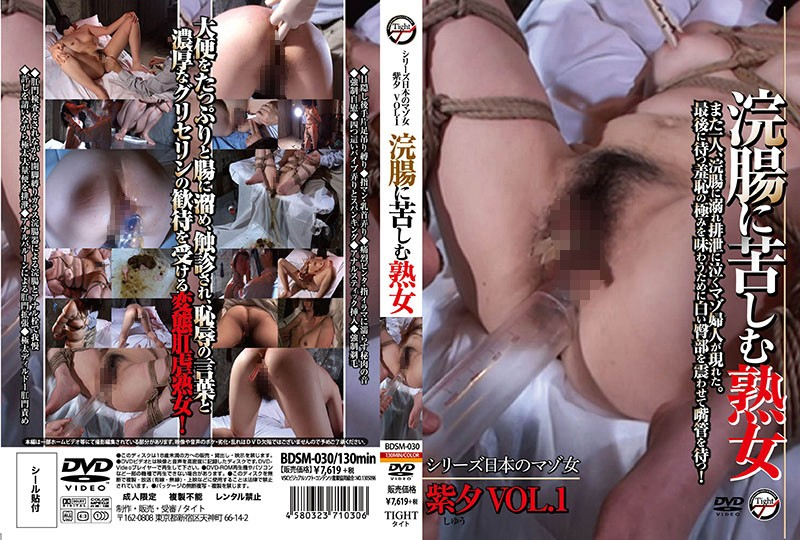 [BDSM-030] シリーズ日本のマゾ女 鏡子 0 川上ゆうプライベート調教記録 特別公開撮影編 129分 スパンキング・鞭打ち