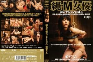 [COT-005] 縄・M女優 コレクション Vol.4 姫宮ラム