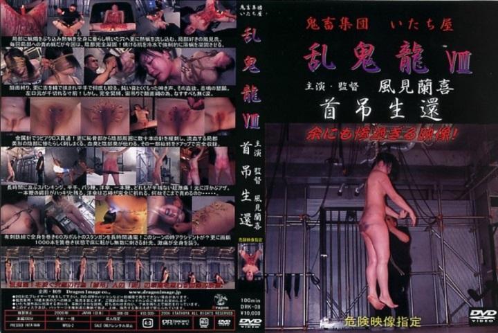 [DRK-08] 乱鬼龍 8 首吊生還 SM スパンキング・鞭打ち