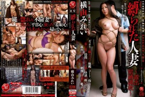 [JUX 061] 縛られた人妻 露出緊縛調教 横山みれい オナニー 羞恥・調教 熟女 Squirting Rape Blow 騎乗位 Mature