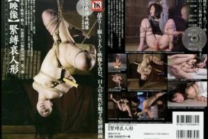 [SANWA 11] 映像緊縛哀人形 SANWA MOOK 杉浦 則夫