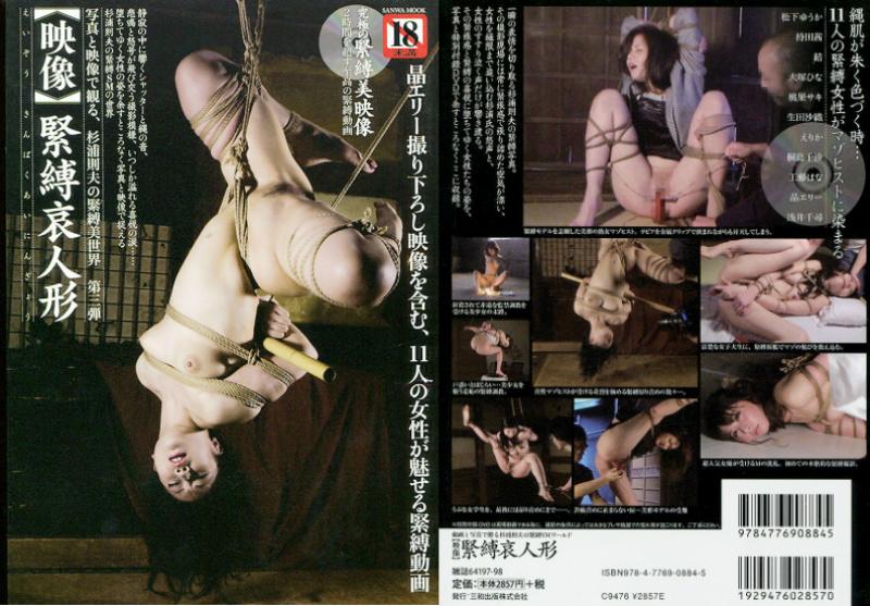 [SANWA-11] 映像緊縛哀人形-SANWA-MOOK-杉浦-則夫