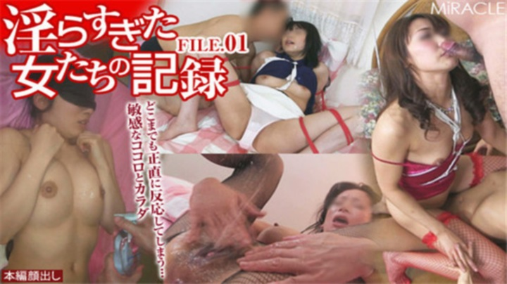 [Sm_miracle-0819] 「淫らすぎた女たちの記録 FILE.01」七海/美由紀/唯/明穂