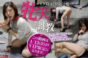 [Sm miracle 0842] 紀香 (のりか)「牝犬調教 ~イク時は「ワン」と鳴け!~」