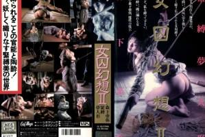 [VS-159] 女囚幻想2~緊縛夢人形~