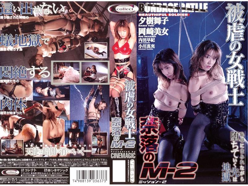 [VS-637] 被虐の女戦士 奈落のM(ミッション)-2 シネマジック SM