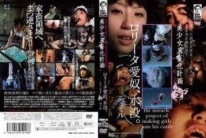 [WBMK 04] 美少女家畜化計画  4 その他ロリ系 Rape blackdealer Lolita SM