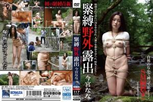 [BDA-021] 緊縛野外露出 今宮なな Planning Humiliation Torture