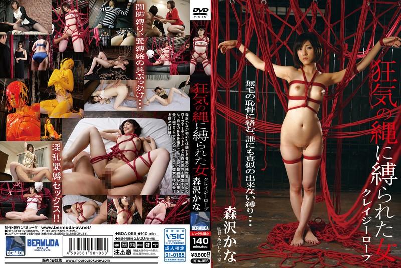 [BDA-055] クレイジーロープ 狂気の縄に縛られた女 森沢かな SM