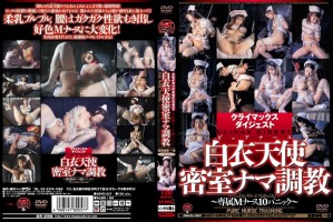 [ADVO-057] 白衣天使密室ナマ調教