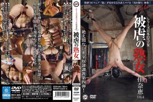 [BDSM-044] シリーズ日本のマゾ女 被虐の熟女 佳奈恵 vol.4