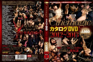 [CMC-120] Cinemagic カタログDVD 2012〜2… Tied Omnibus オムニバス 拷問・ピアッシング SM 凌辱