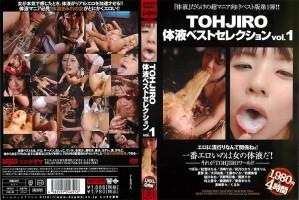 [DDT-377] TOHJIRO・体液ベストセレクション Vol.1  ドグマ