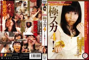 [JFF-004] 極スカ! 4 地下アイドルスカトロ Vomiting Golden Showers 放屁 放尿 Coprophagy