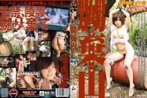 [MAD-142] 嬲棄山(ナブステヤマ) 10 教師監禁レイプ Costume Rape 120分 その他アナル